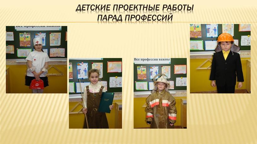 Детские проектные работы Парад профессий