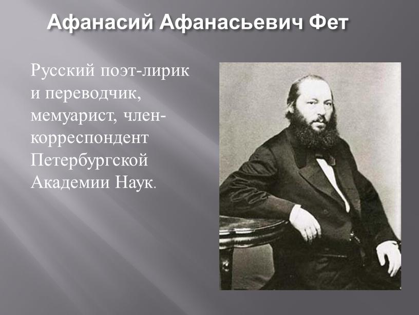 Афанасий Афанасьевич Фет Русский поэт-лирик и переводчик, мемуарист, член-корреспондент