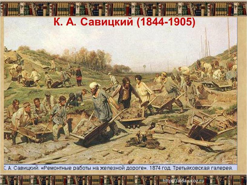 01.02.2020 34 К. А. Савицкий (1844-1905)