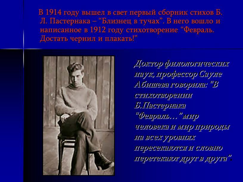 В 1914 году вышел в свет первый сборник стихов