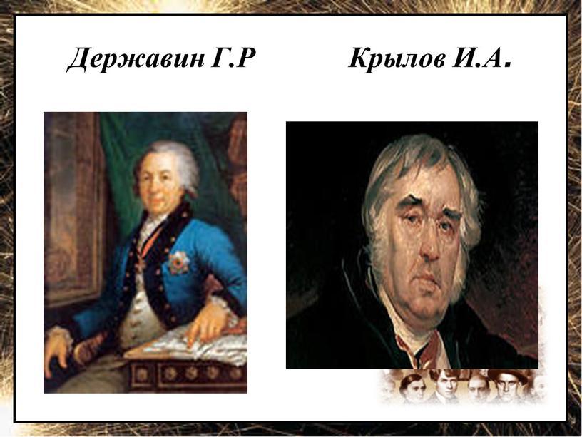 Державин Г.Р Крылов