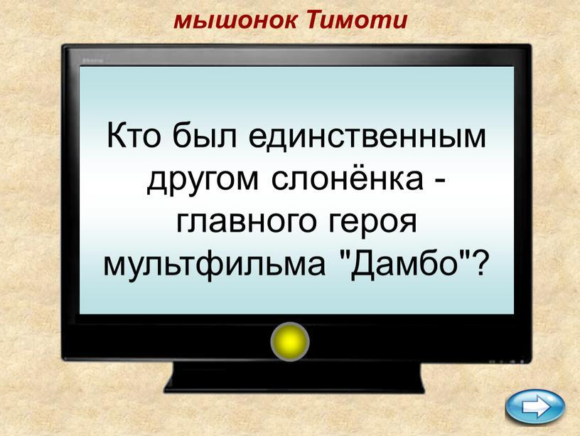 """Тимоти Кто был единственным другом слонёнка - главного героя мультфильма """"Дамбо""""?"""
