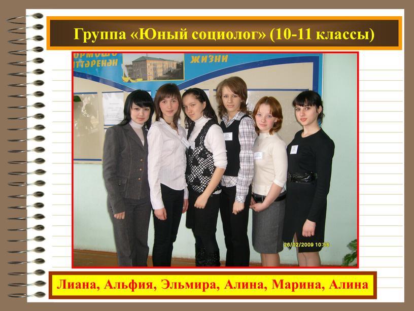 Группа «Юный социолог» (10-11 классы)
