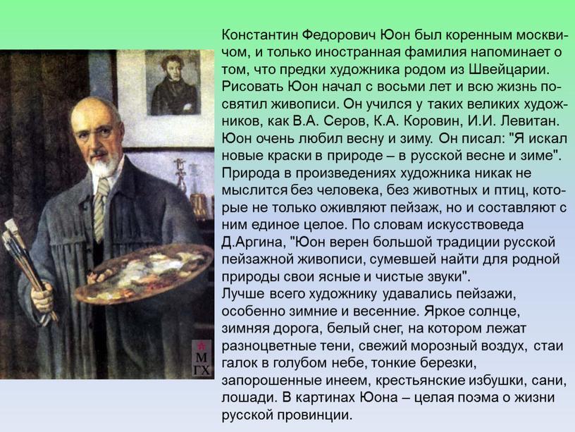 Константин Федорович Юон был коренным москви- чом, и только иностранная фамилия напоминает о том, что предки художника родом из