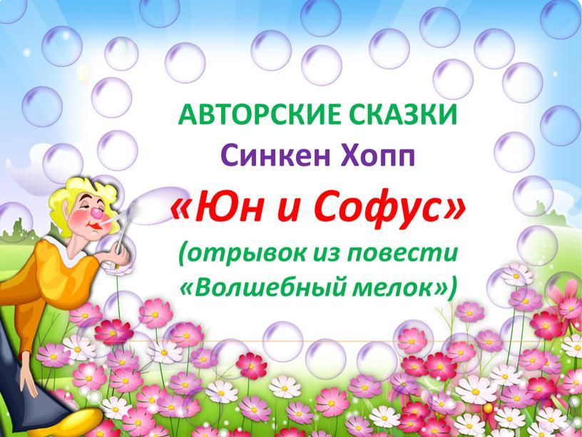 АВТОРСКИЕ СКАЗКИ Синкен Хопп «Юн и