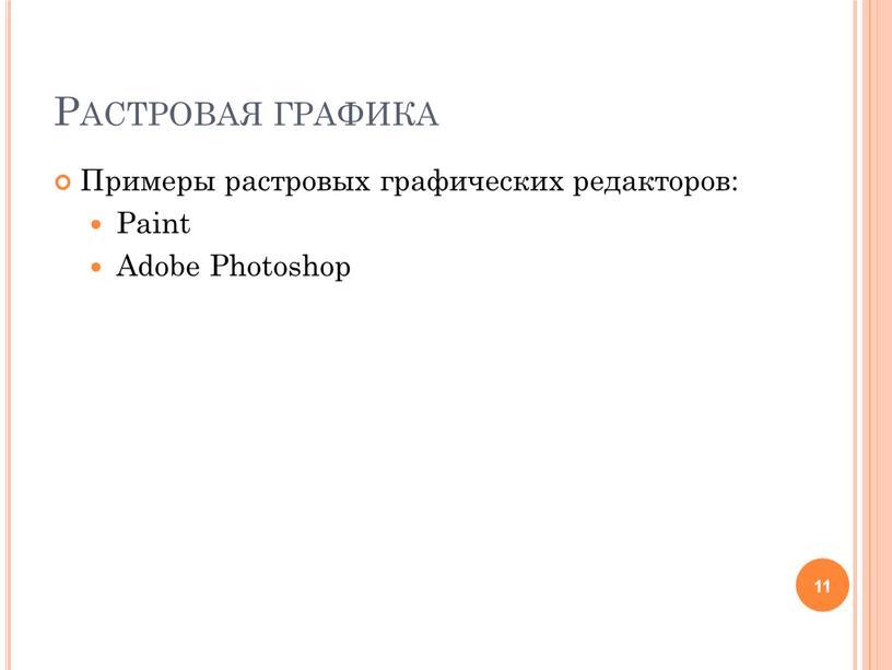 Растровая графика Примеры растровых графических редакторов: