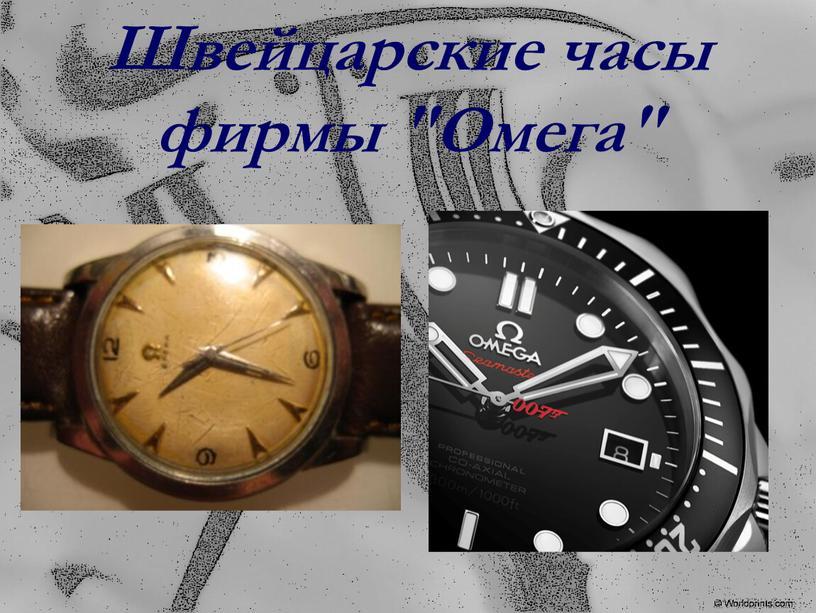 """Швейцарские часы фирмы """"Омега"""""""