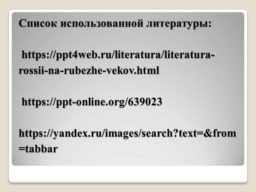 Список использованной литературы: https://ppt4web