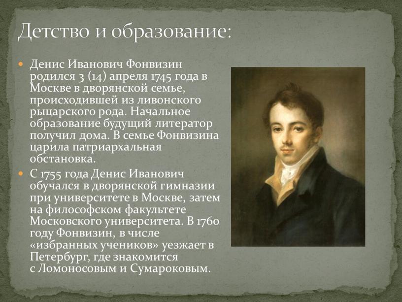 Денис Иванович Фонвизин родился 3 (14) апреля 1745 года в