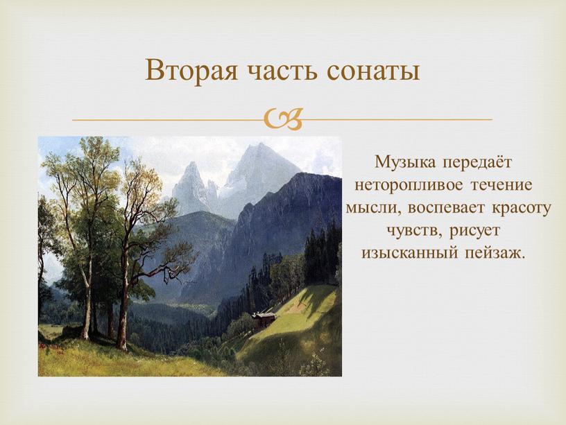 Вторая часть сонаты Музыка передаёт неторопливое течение мысли, воспевает красоту чувств, рисует изысканный пейзаж