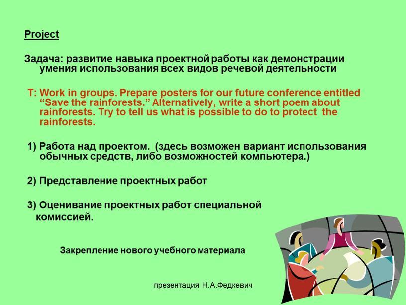 Н.А.Федкевич Project Задача: развитие навыка проектной работы как демонстрации умения использования всех видов речевой деятельности