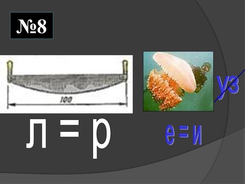 л = р е = и уз №8