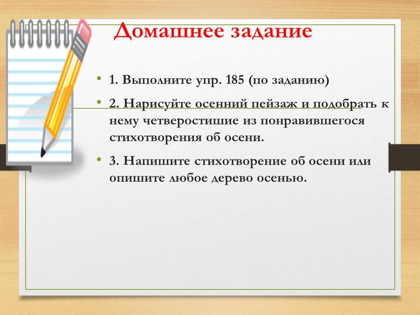 Домашнее задание 1. Выполните упр