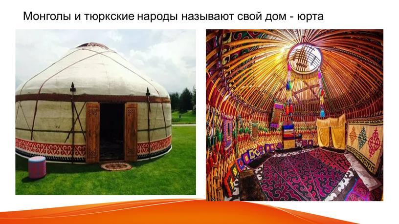 Монголы и тюркские народы называют свой дом - юрта
