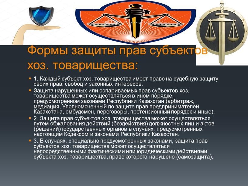 Формы защиты прав субъектов хоз