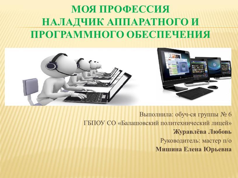 МОЯ ПРОФЕССИЯ Наладчик аппаратного и программного обеспечения