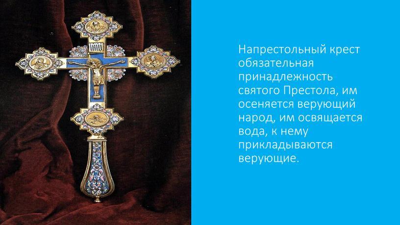 Напрестольный крест обязательная принадлежность святого