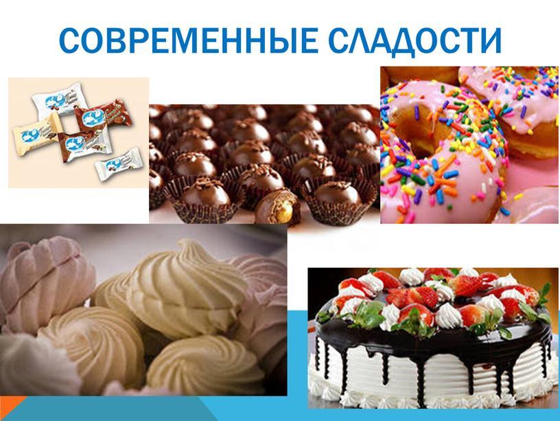 Современные сладости
