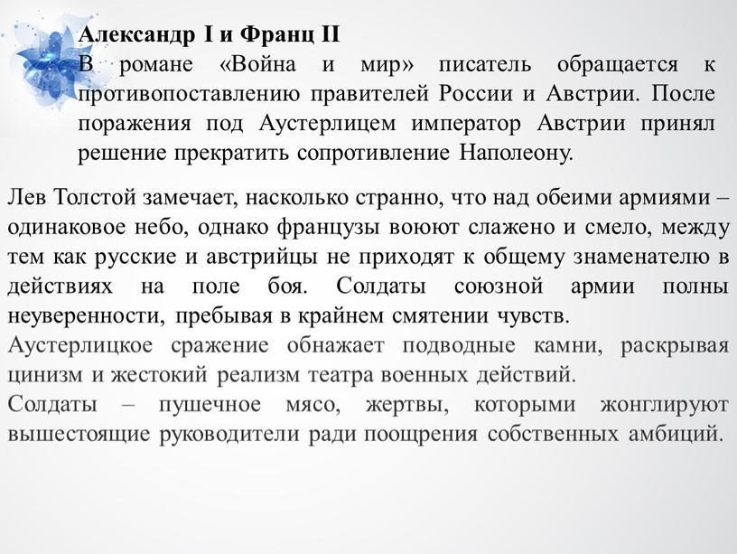 Александр I и Франц II В романе «Война и мир» писатель обращается к противопоставлению правителей