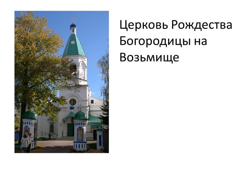 Церковь Рождества Богородицы на