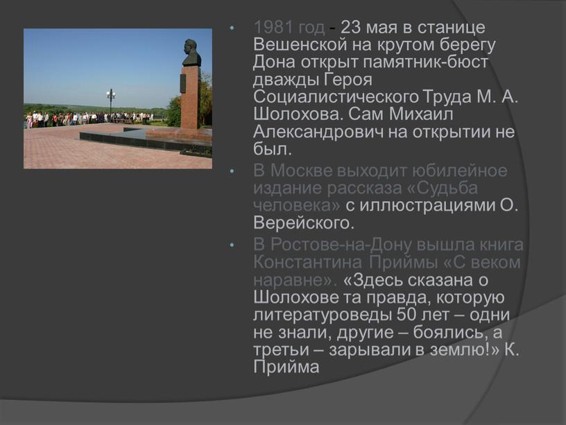 Вешенской на крутом берегу Дона открыт памятник-бюст дважды