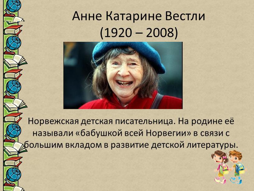 Анне Катарине Вестли (1920 – 2008)