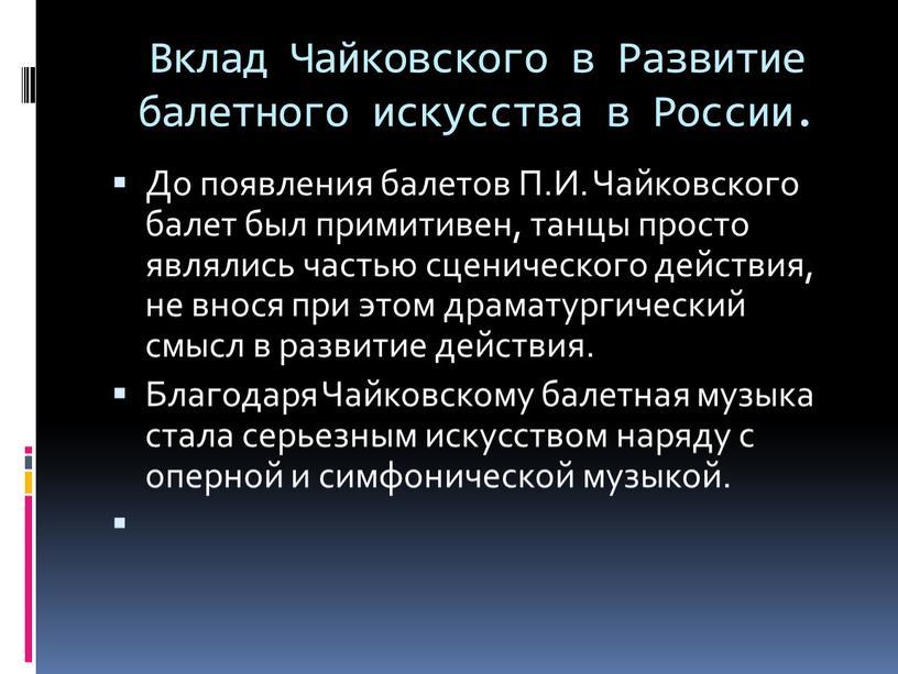 Вклад Чайковского в Развитие балетного искусства в