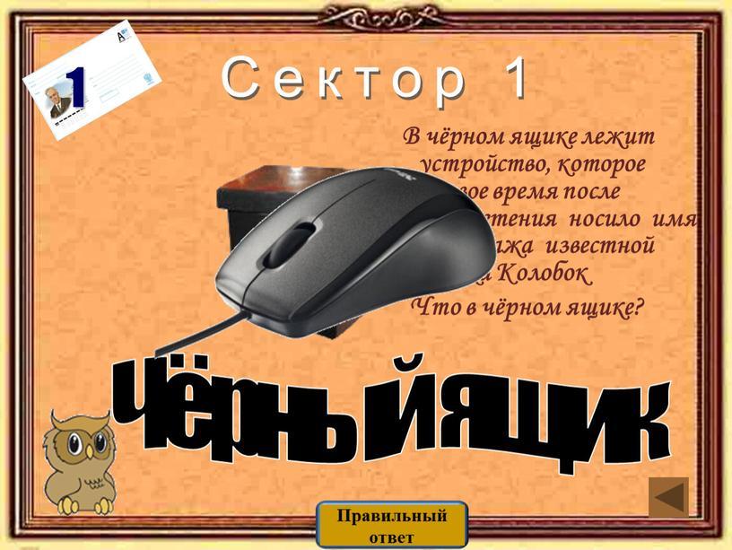 В чёрном ящике лежит устройство, которое первое время после изобретения носило имя персонажа известной сказки
