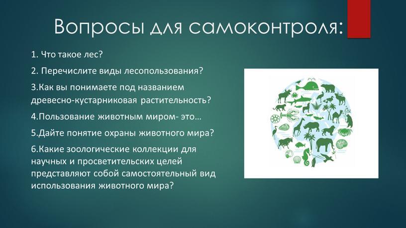 Вопросы для самоконтроля: 1. Что такое лес? 2
