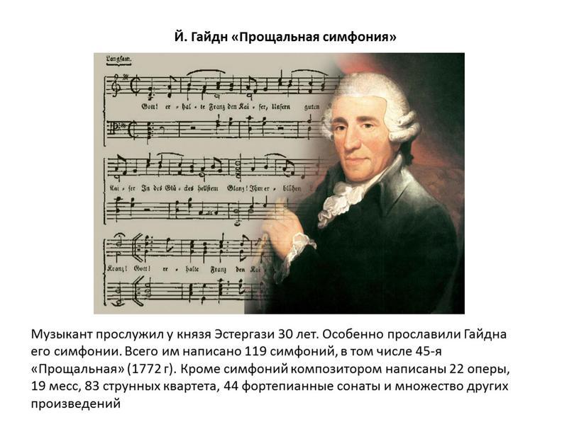 Й. Гайдн «Прощальная симфония»