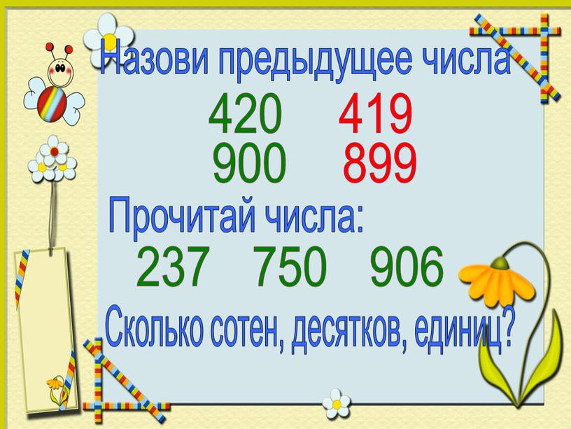Назови предыдущее числа 420 419 900 899