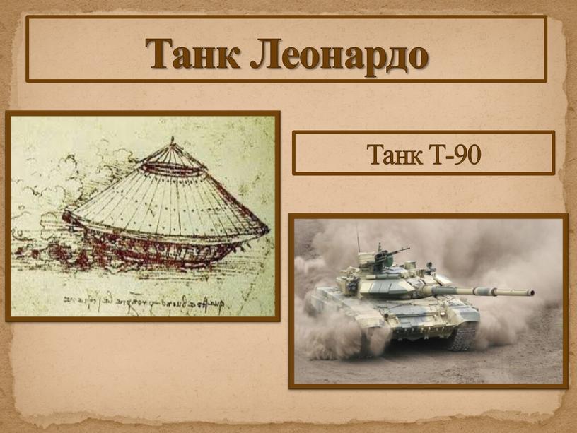 Танк Леонардо Танк Т-90