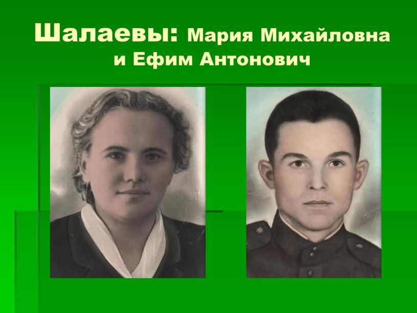 Шалаевы: Мария Михайловна и Ефим