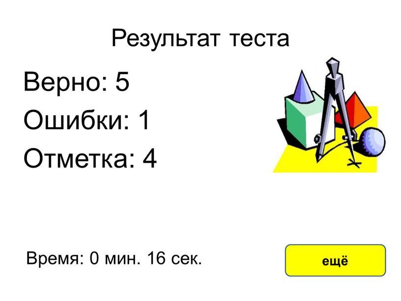Результат теста Верно: 5 Ошибки: 1