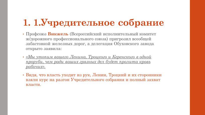 Учредительное собрание Профсоюз