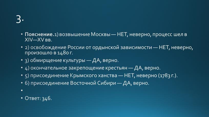 Пояснение. 1) возвышение Москвы —