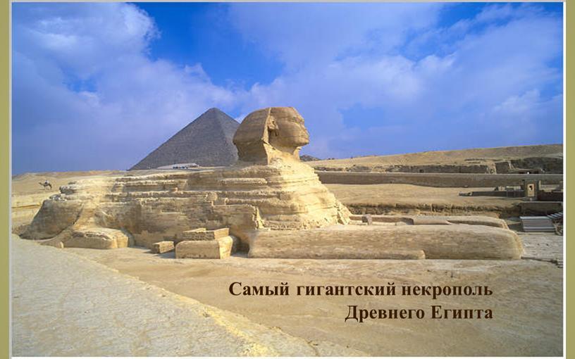 Самый гигантский некрополь Древнего