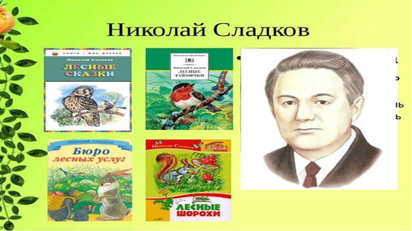 Николай Сладков.