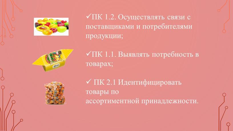 ПК 1.2. Осуществлять связи с поставщиками и потребителями продукции;