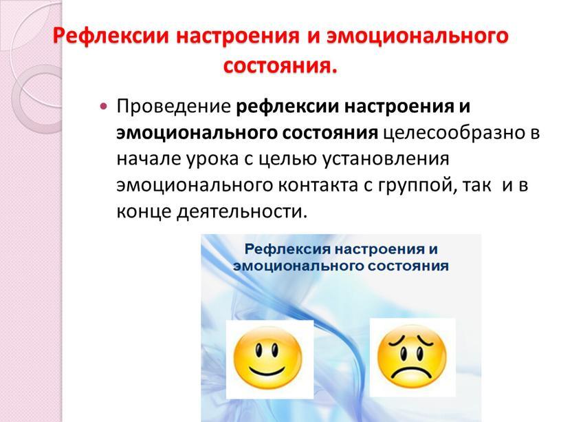 Рефлексии настроения и эмоционального состояния