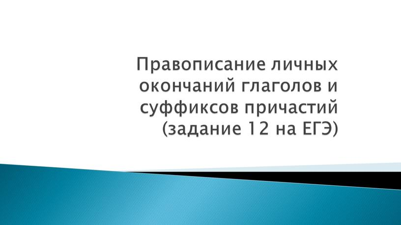 Правописание личных окончаний глаголов и суффиксов причастий (задание 12 на