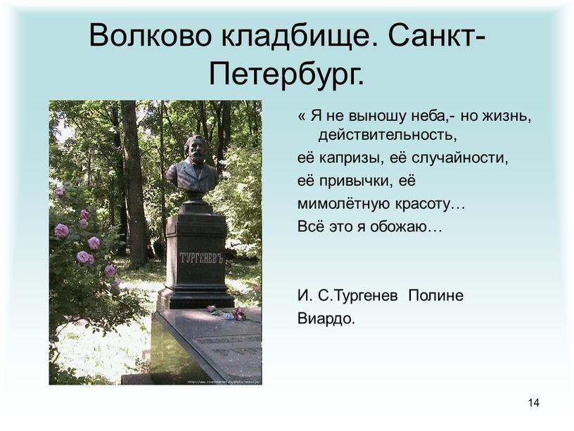 Волково кладбище. Санкт-Петербург