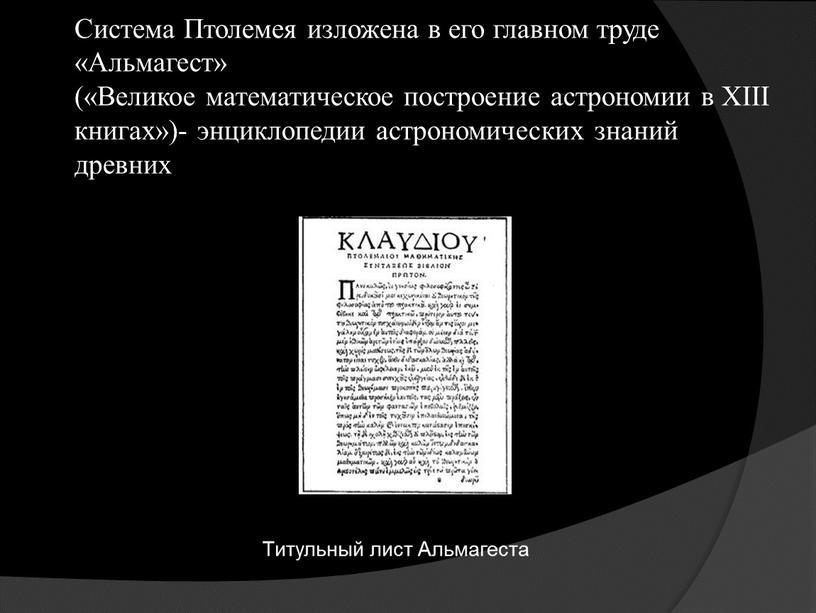 Система Птолемея изложена в его главном труде «Альмагест» («Великое математическое построение астрономии в