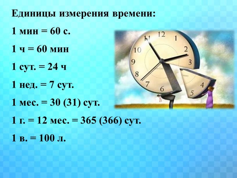 Единицы измерения времени: 1 мин = 60 с