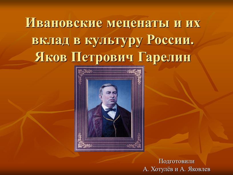 Ивановские меценаты и их вклад в культуру