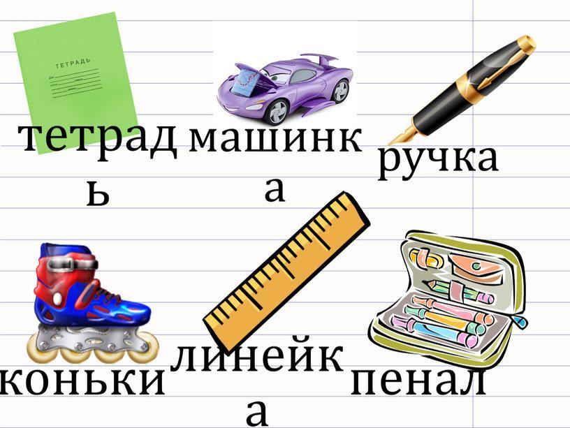 тетрадь пенал коньки линейка машинка ручка