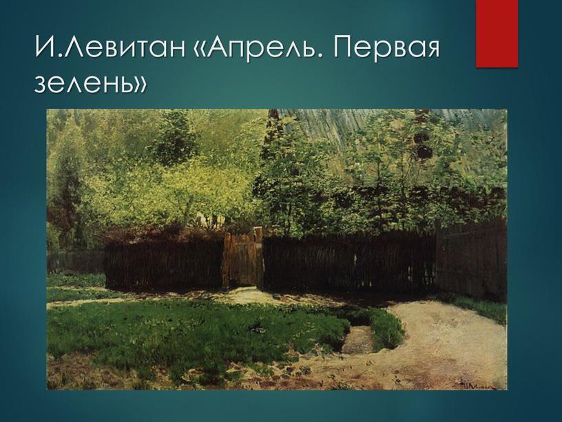 И.Левитан «Апрель. Первая зелень»