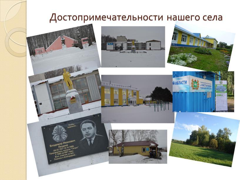 Достопримечательности нашего села
