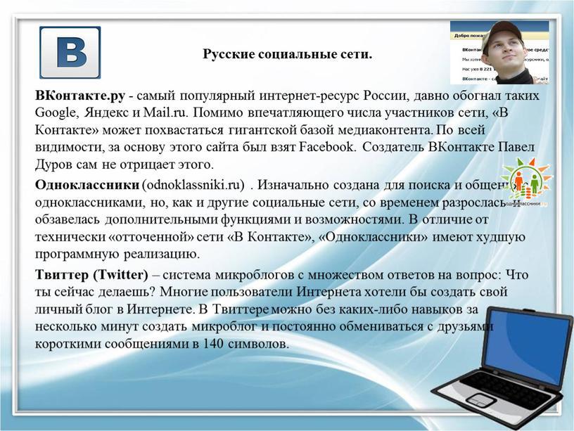Русские социальные сети. ВКонтакте