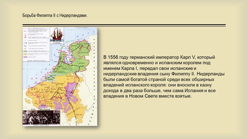 В 1556 году германский император